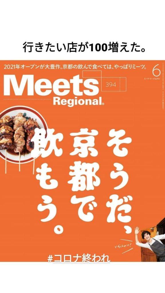 meetsregional京都特集