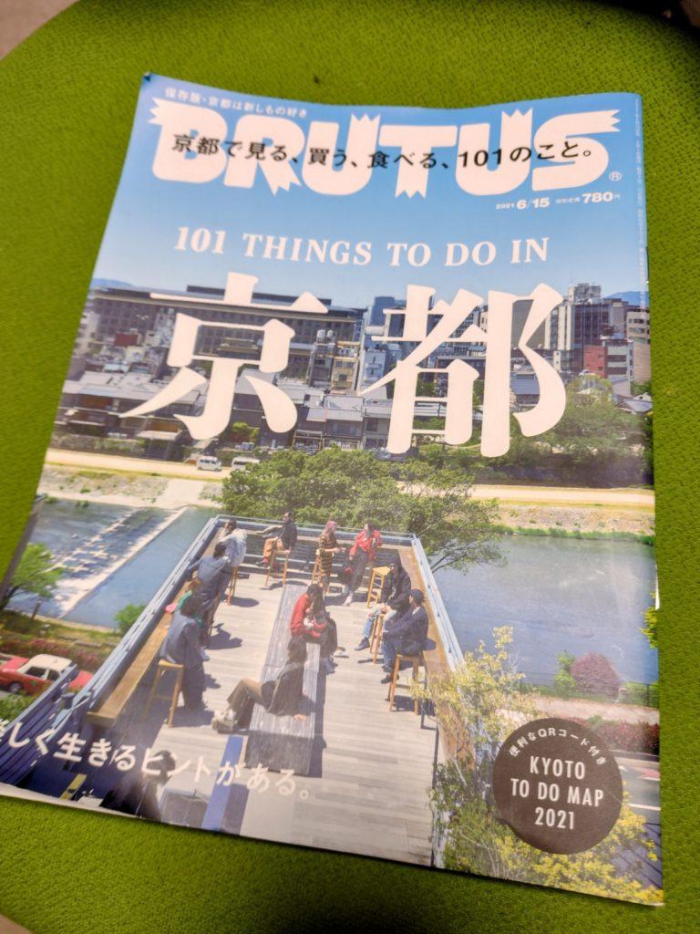 ブルータス京都でやりたいこと101