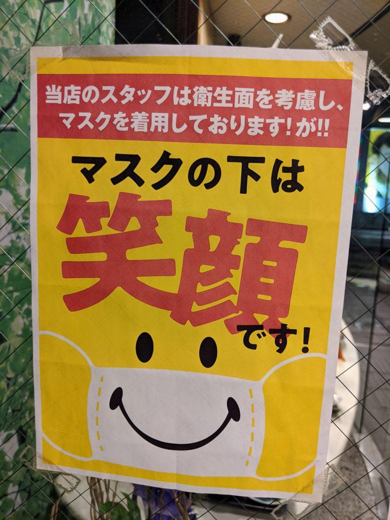 smiling_under_mask